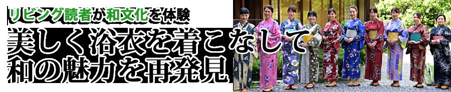 リビング読者が和文化を体験 美しく浴衣を着こなして 和の魅力を再発見