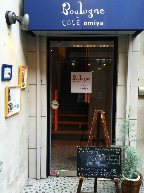 ブローニュカフェ