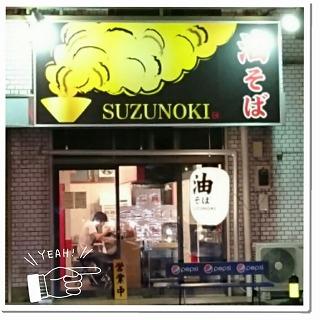 油そば・SUZUNOKI