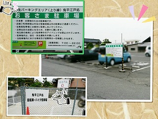 鬼平江戸処・一般道から用駐車場