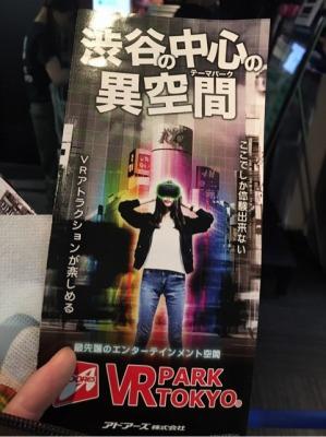 【渋谷】VR PARK TOKYO◆大人が楽しめる都心の新感覚遊園地