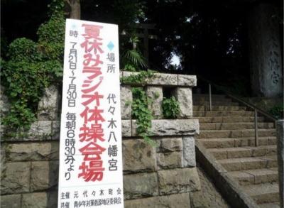 【渋谷区】夏休みだ!ラジオ体操にいこう!!@代々木八幡宮で体験