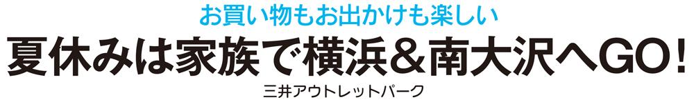 【多摩南大沢・横浜】三井アウトレットパーク