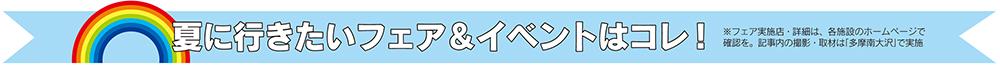 【三井アウトレットパーク】夏に行きたいフェア&イベント