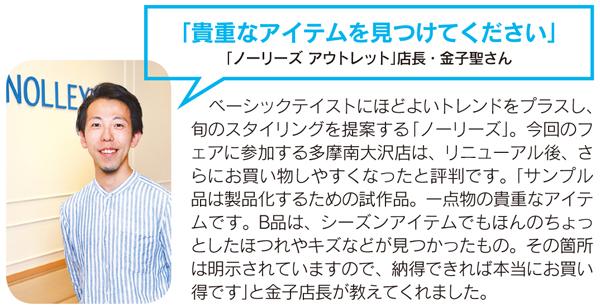 【三井アウトレットパーク】ノーリーズ アウトレット