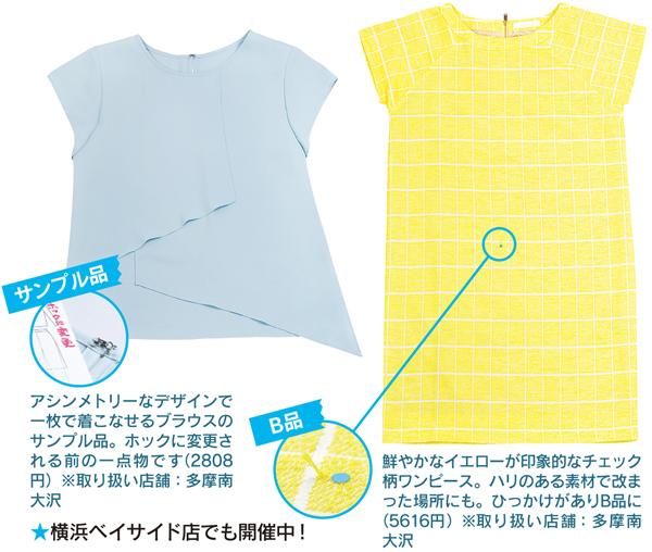 【三井アウトレットパーク】サンプル品&B品フェア