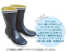 【三井アウトレットパーク】AIGLE