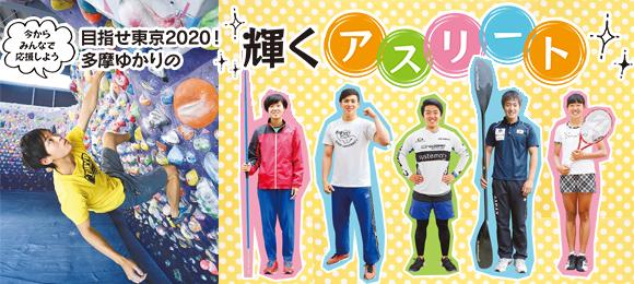 目指せ東京2020オリンピック・パラリンピック
