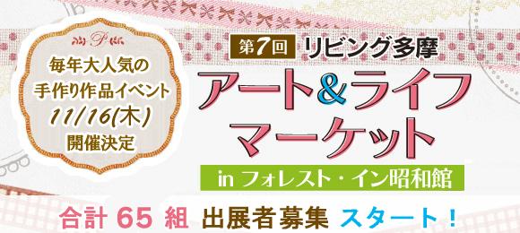 アート&ライフマーケットinフォレスト・イン昭和館