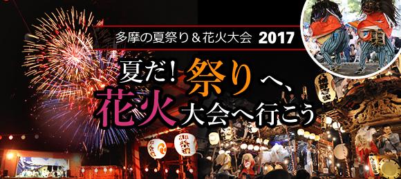 2017年「多摩の夏祭り&花火大会」