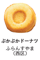 ぷかぷかドーナッツ