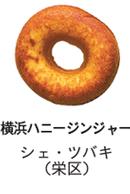 横浜ハニージンジャー