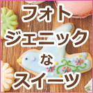 0817-sweets-eyecatch3