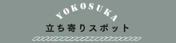 横須賀 立ち寄りスポット