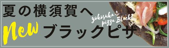 夏の横須賀へブラックピザ
