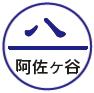 0831-gyoza8