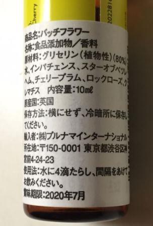 170820batti2