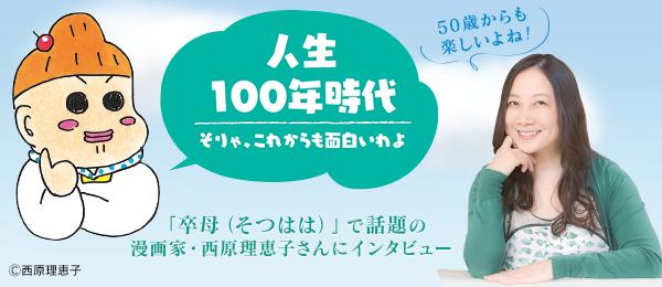 人生100年時代~そりゃ、これからも面白いわよ~西原理恵子さんインタビュー