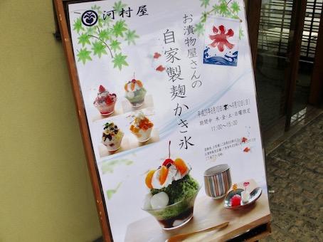 1708_kawamura-menu