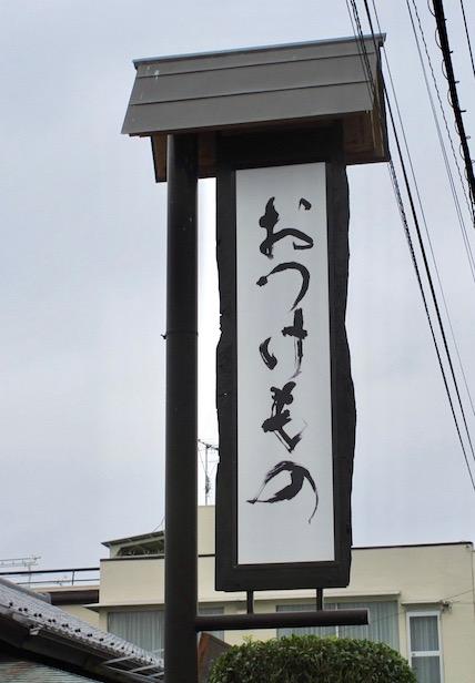 1708_kawamura-sign2