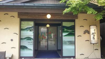 親孝行できたかな。箱根の人気の宿、季の湯 雪月花へ♪