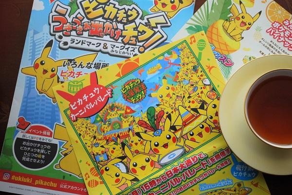 Pokémon tea