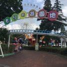 穴場スポット☆安い!空いてる!もりの遊園地で子供は大喜び♪@野田
