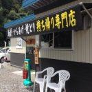 五ヶ別府町の鶏専門店「鳳」の鶏めしセットが人気!