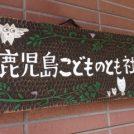 読書の秋にピッタリ。子どもも大人も楽しめるかわいい絵本屋さん「鹿児島こどものとも社」@山田町
