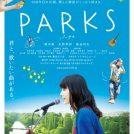 9/2(土)~ 8(金)「PARKS」吉祥寺オデヲンで上映