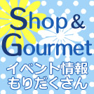 denen_shop&gourmet0824_eye