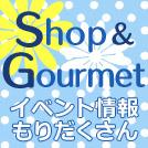denen_shop&gourmet0824_eye