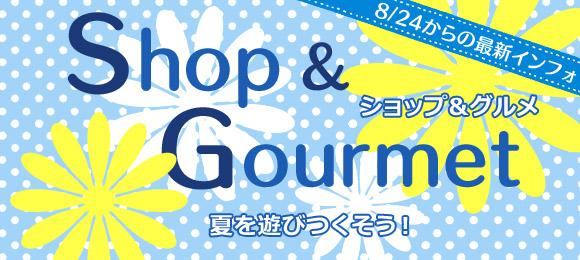 denen_shop&gourmet0824_fb