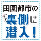 denen_uragawa_eye