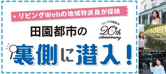 denen_uragawa_fb