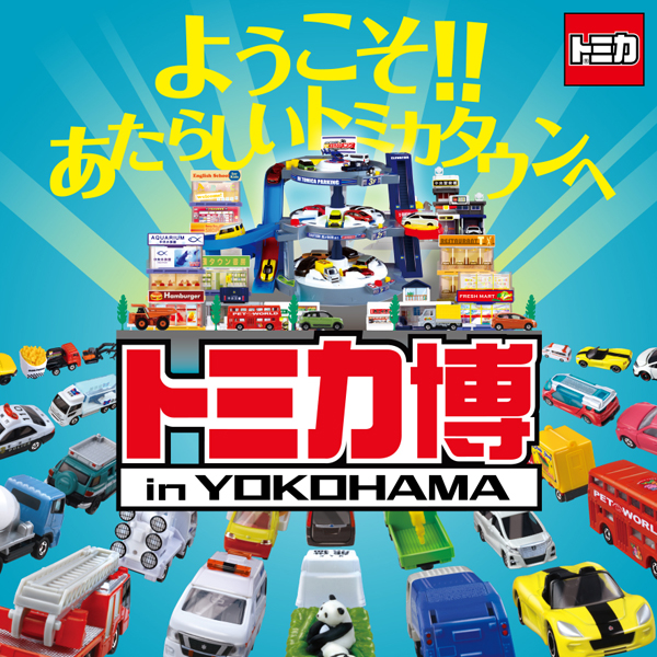 tomicaOSAKA17_webmag_OL