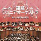 鎌倉ジュニアオーケストラ