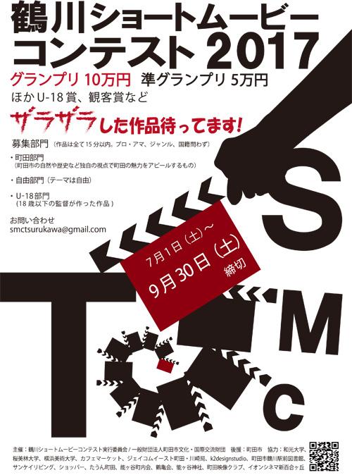 鶴川ショートムービーコンテスト