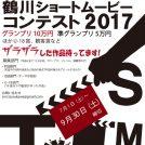 グランプリ賞金10万円!「鶴川ショートムービーコンテスト2017」映像作品を募集中!