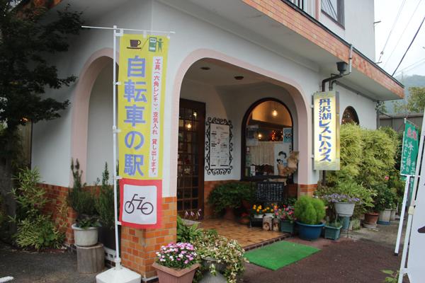 mac_tanzawakoesutohausugaikan1