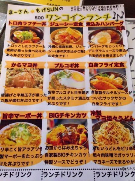 menu_0801