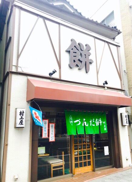 murakamiyamochiten