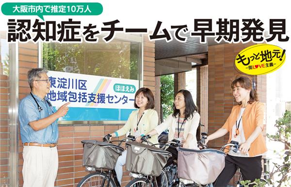 大阪市内で推定10万人 認知症をチームで早期発見