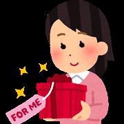 present_jibun_gohoubi_woman