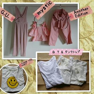 ピンクのお洋服と白