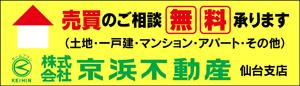 京浜不動産