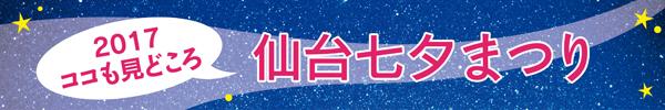 sndi_tanabata2017_title