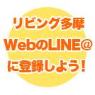 【リビング多摩Web】のLINEに友だち登録して、プレゼントをもらおう!