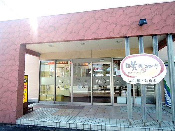 tenpo__sakusaku