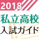 私立高校122校の入試情報を紹介【2018年度私立高校入試ガイド】